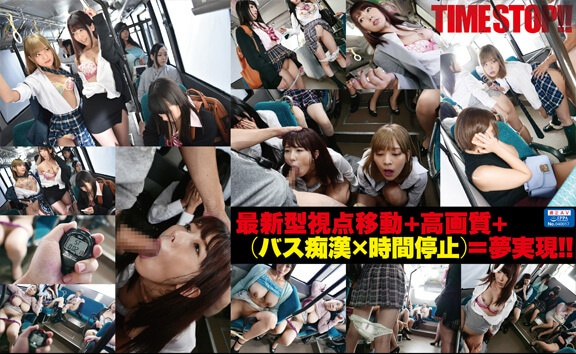 Yui Hatano and Mikako Abe – Stop the Time on a Bus VR Part 2 Yui Hatano, Mikako Abe