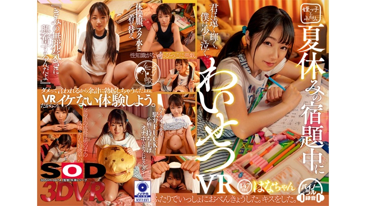 DSVR-0474 Idiot VR Hanachan 147cm during summer vacation homework
